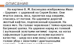 Сочинение по картине васнецова иван царевич на сером волке 4 класс описание