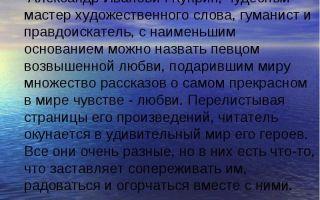 Сочинения по рассказам куприна