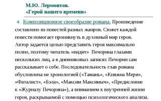 Сочинение анализ романа герой нашего времени лермонтова