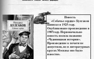 Город москва в повести булгакова собачье сердце (образ москвы) сочинение