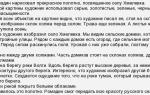 Сочинение по картине село хмелевка ромадина 9 класс описание