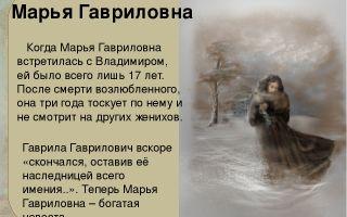 Характеристика и образ марьи гавриловны в повести метель пушкина сочинение