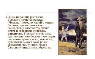 Пейзаж и его роль в рассказе челкаш горького сочинение