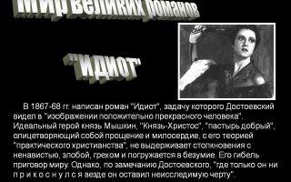Анализ романа достоевского идиот