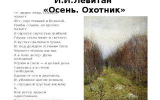 Сочинение по картине левитана осень. охотник 8 класс описание