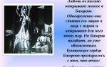 Сочинение любовь базарова и одинцовой. история любви в романе тургенева отцы и дети