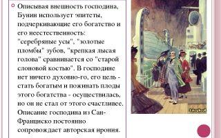 Характеристика и образ господина из сан-франциско в произведении бунина сочинение