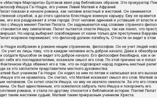 Образ и характеристика степы лиходеева в романе мастер и маргарита булгакова сочинение