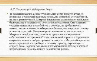 Сочинение равнодушие в рассказе матренин двор солженицина