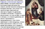 Сочинение по картине рафаэля сикстинская мадонна описание