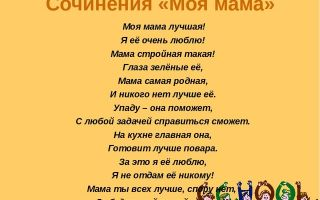 Сочинение на тему моя мама