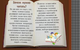 Сочинение зачем нужно читать книги (для чего) 5, 6 класс