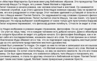 Абадонна в романе мастер и маргарита булгакова сочинение