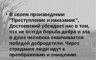 Анализ произведения достоевского преступление и наказание