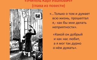 Характеристика и образ карла ивановича из повести толстого детство сочинение