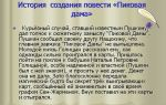История создания повести пиковая дама пушкина (замысел и прототипы героев, история написания и публикации)