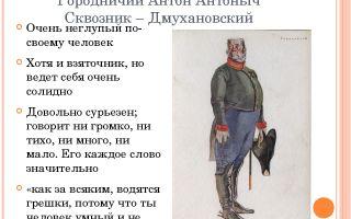 Образ и характеристика городничего сквозника-дмухановского в комедии ревизор гоголя сочинение