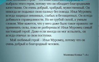 Сочинение мой любимый сказочный герой (иван царевич, карлсон, баба яга) 3, 5 класс