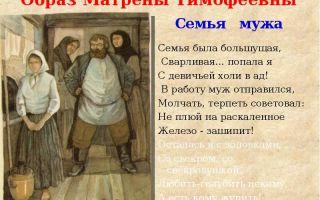 История жизни матрены в поэме кому на руси жить хорошо некрасова