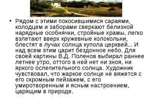 Сочинение по картине московский дворик поленова 4, 5 класс описание