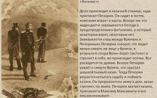 Сочинение пари печорина с вуличем анализ главы фаталист романа герой нашего времени лермонтова