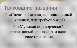 Образ и характеристика эвелины в повести слепой музыкант короленко