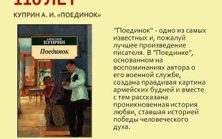 Критика о повести поединок куприна и отзывы критиков-современников