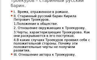 Сочинение троекуров старинный русский барин 6 класс