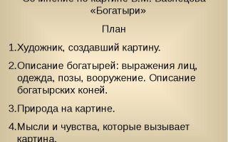 Сочинения по картинам васнецова