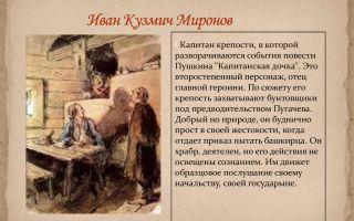 Образ и характеристика капитана ивана миронова в романе капитанская дочка пушкина