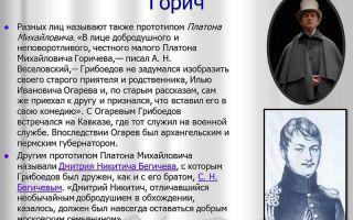 Образ и характеристика платона михайловича горича в комедии горе от ума грибоедова сочинение
