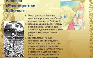 Анализ произведения разноцветная бабочка платонова (рассказа, легенды, сказки)