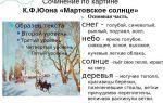 Сочинение по картине зимнее солнце юона 4, 6 класс описание