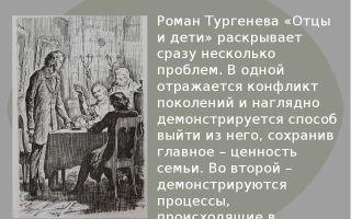 Анализ романа тургенева отцы и дети