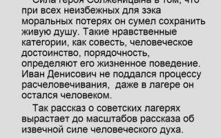 Анализ рассказа один день ивана денисовича солженицына (сочинение)