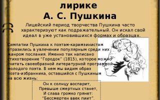Сочинение тема судьбы в произведениях пушкина (в творчестве и лирике)