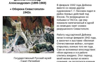 Сочинение по картине дейнеки оборона севастополя 6 класс описание