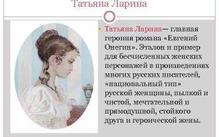 Характеристика и образ татьяны лариной в романе евгений онегин пушкина сочинение