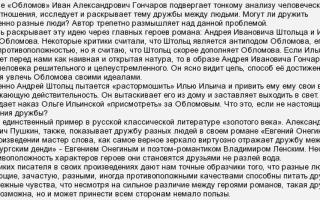 Сочинения по рассказам гончарова