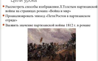 Сочинение петя ростов в партизанском отряде (толстой война и мир)