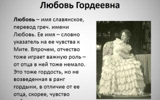 Образ и характеристика любви гордеевны в пьесе бедность не порок островского сочинение