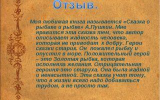 Сочинение на тему моя любимая сказка пушкина 5 класс