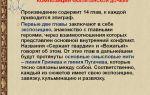 Композиция романа капитанская дочка пушкина особенности произведения