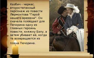 Сочинение казбич в романе герой нашего времени лермонтова