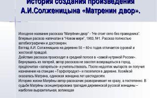 История создания рассказа солженицына матренин двор