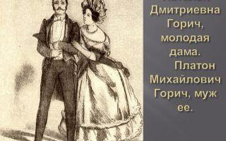 Наталья дмитриевна в комедии горе от ума грибоедова характеристика героя