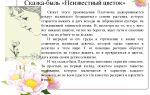 Анализ произведения платонова неизвестный цветок