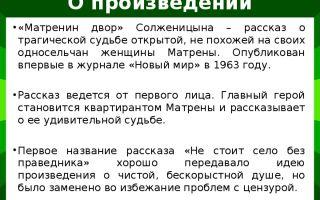Анализ рассказа матренин двор солженицына сочинение