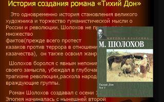 История создания романа тихий дон шолохова