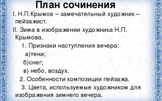 Сочинения по картинам крымова
